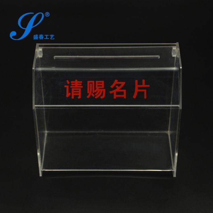 来样来图定制亚克力有机玻璃名片收集盒会议展会资料名片收集盒