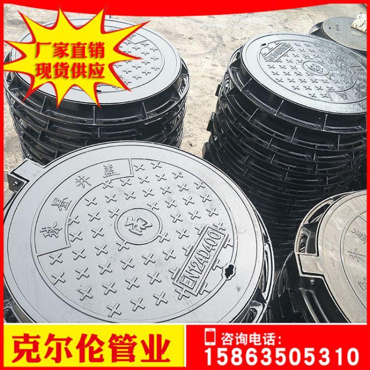 厂家直销 球墨铸铁井盖雨水污水井盖圆形排水污水雨水球墨井盖