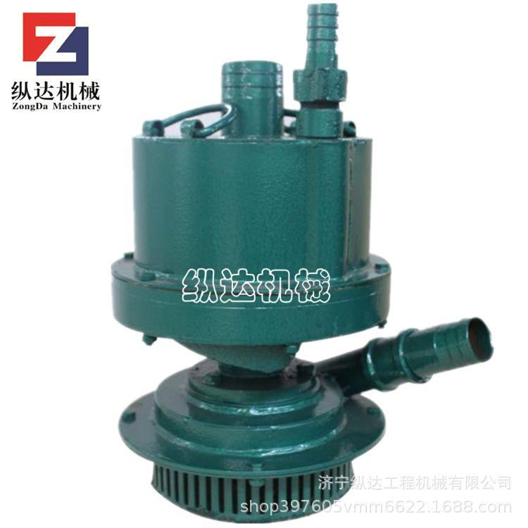 现货供应FQW15-30矿用风动潜水泵 气动涡轮泵价格 多规格排污泵
