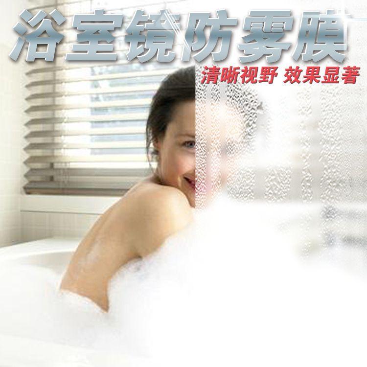 冬季玻璃防雾防眩光膜浴室防雾膜镜子防雾膜材料批发汽车防雨膜