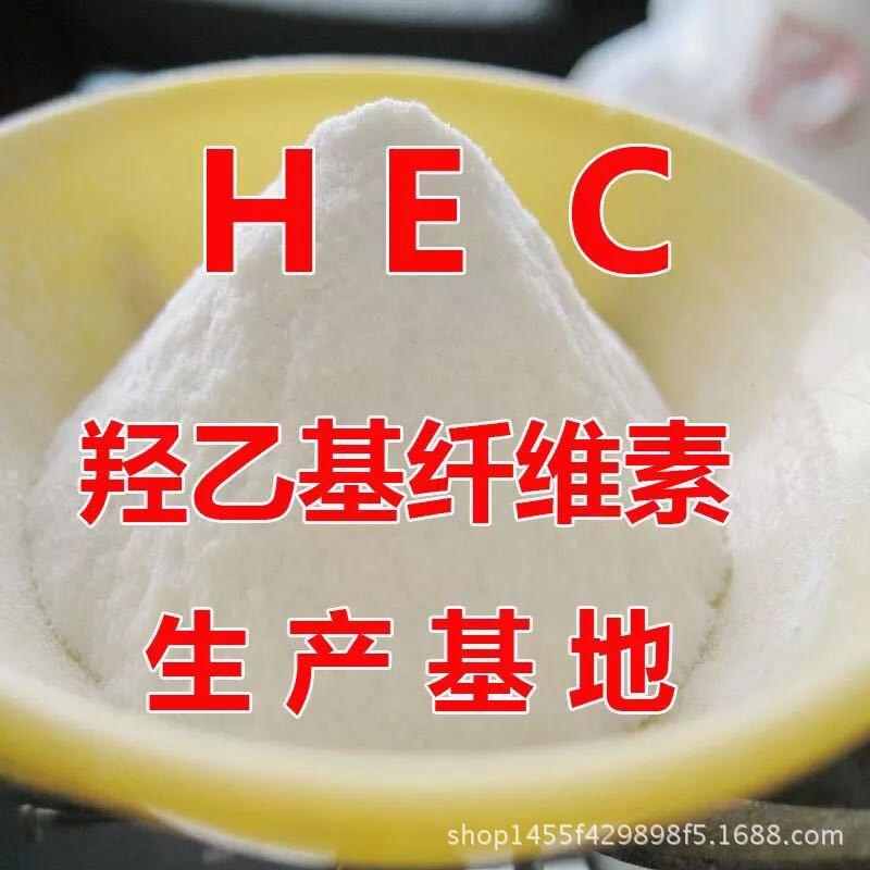 厂家直销大量 高粘羟乙基纤维素 优质高档乙基纤维素 品质保证