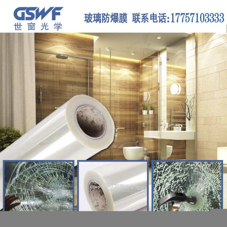 厂家生产淋浴房钢化玻璃膜 防刮花防爆膜 淋浴房 玻璃防爆膜 批发