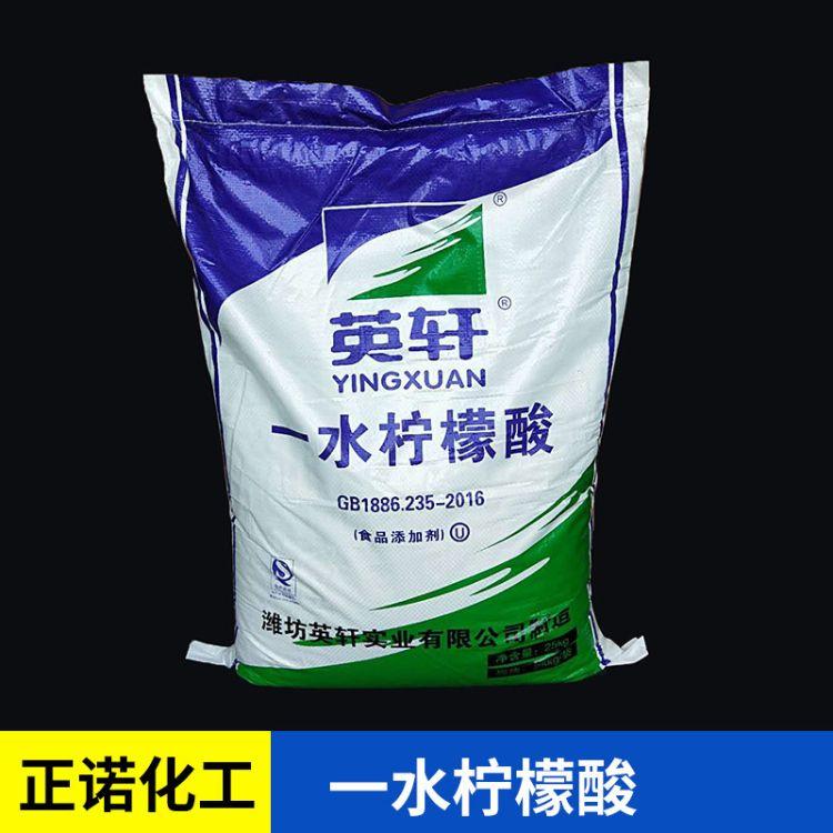 厂家直销食品级柠檬酸一水柠檬酸25kg饮料酸味剂电水壶柠檬酸除垢