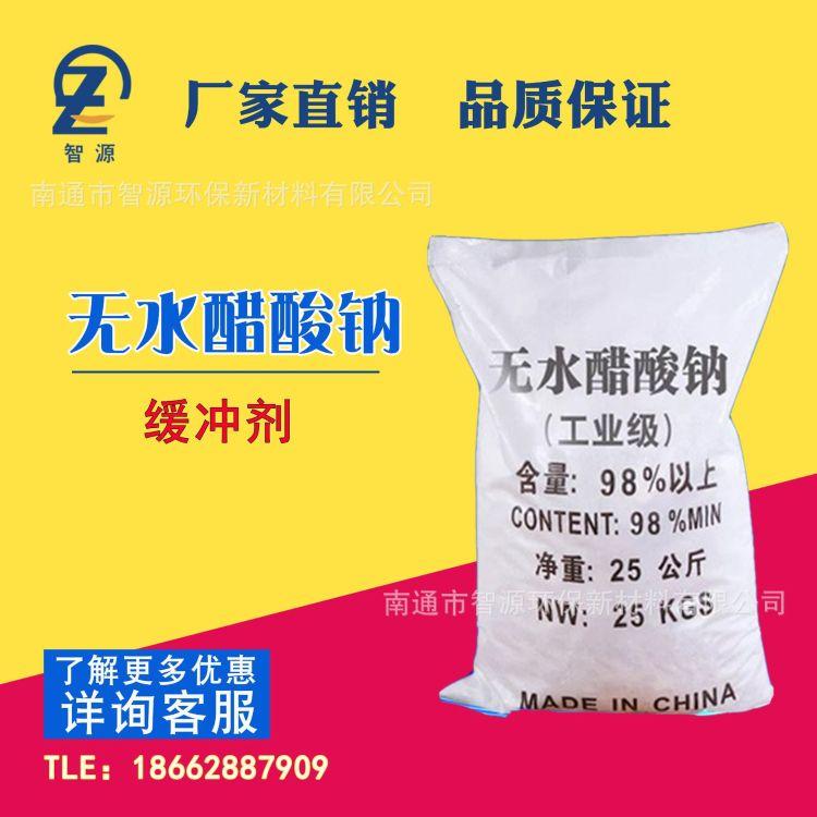 三水醋酸钠工业级 醋酸钠污水处理专用 醋酸钠印染结晶乙酸钠