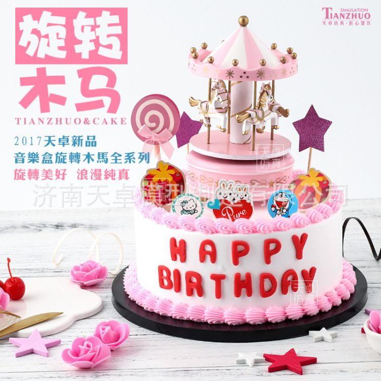 新款仿真 生日蛋糕模型 音乐旋转木马水果蛋糕 塑胶假蛋糕样品