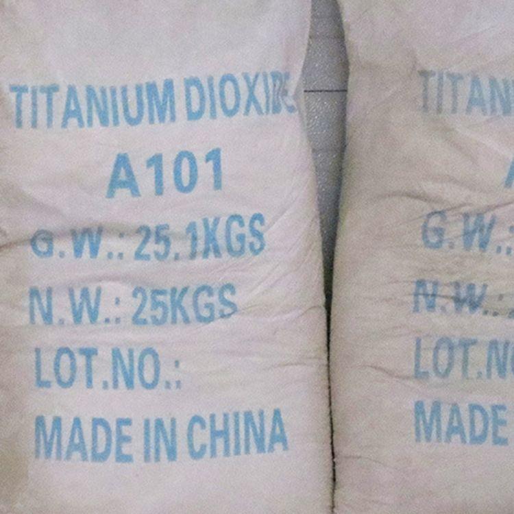 厂家批发 玉兔钛白粉 湖南锐钛型钛白粉 无机颜料钛白粉大量供应
