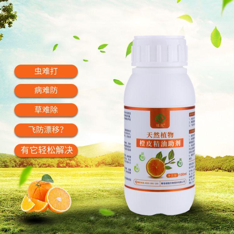 批发叶面肥农药助剂增效剂天然植物橙皮精油助剂100ml