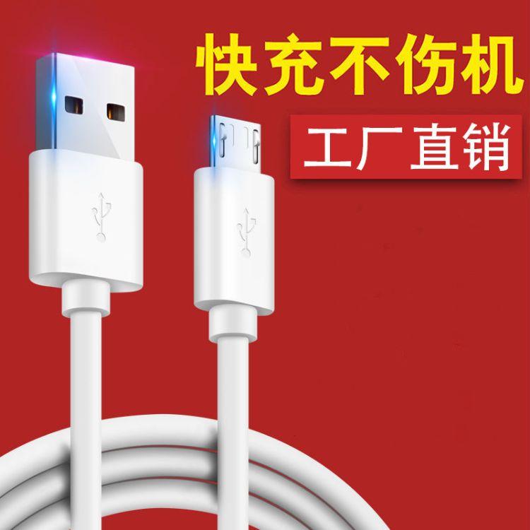 适用安卓V8充电线iPhone苹果type-c快充数据线工厂����快充定制