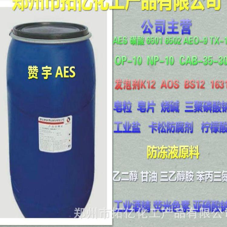洗洁精原料aes 洗衣液原料  磺酸AES  赞宇AES AES批发
