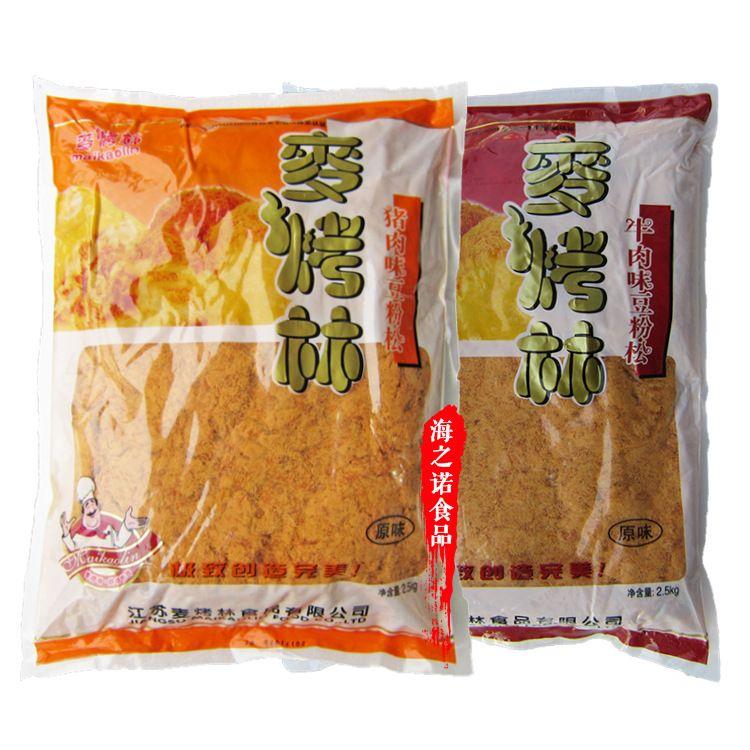 【非经济装 】2.5kg麦烤林肉松 猪肉味豆粉松 原味猪肉松