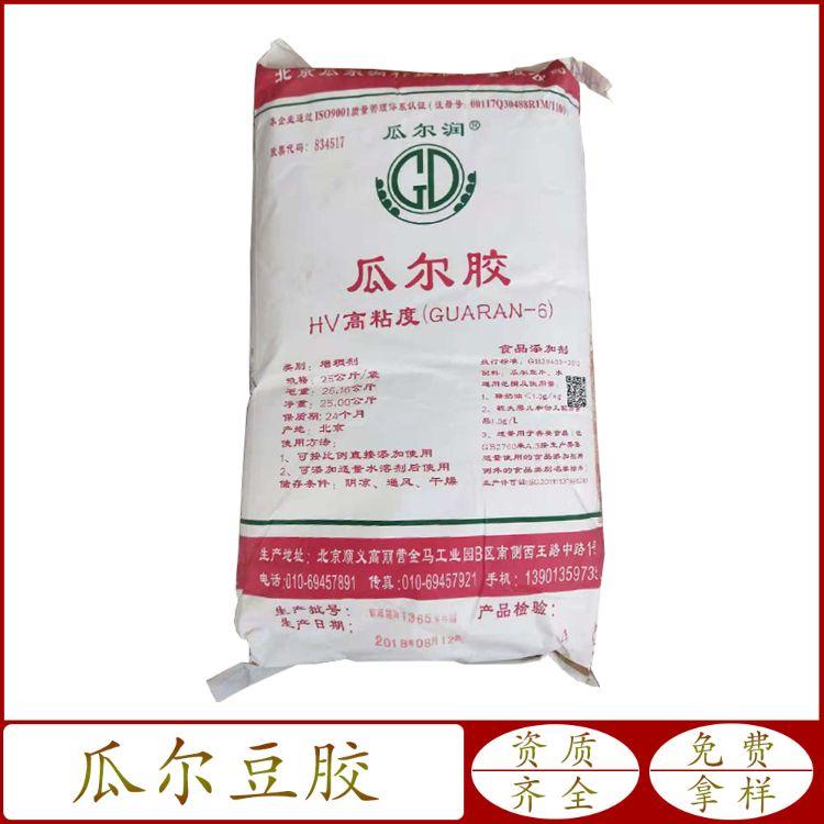 供应 瓜尔豆胶 瓜尔润 食品级 高粘度 增稠剂 乳化剂  1kg