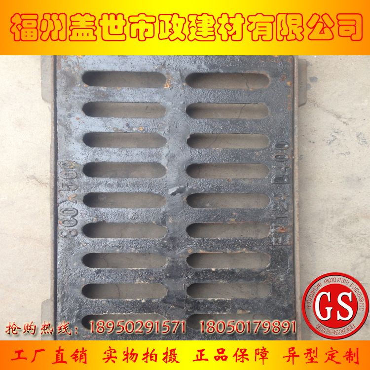 福州球墨铸铁盖板-福州球墨箅子厂家-福州排水盖板定制