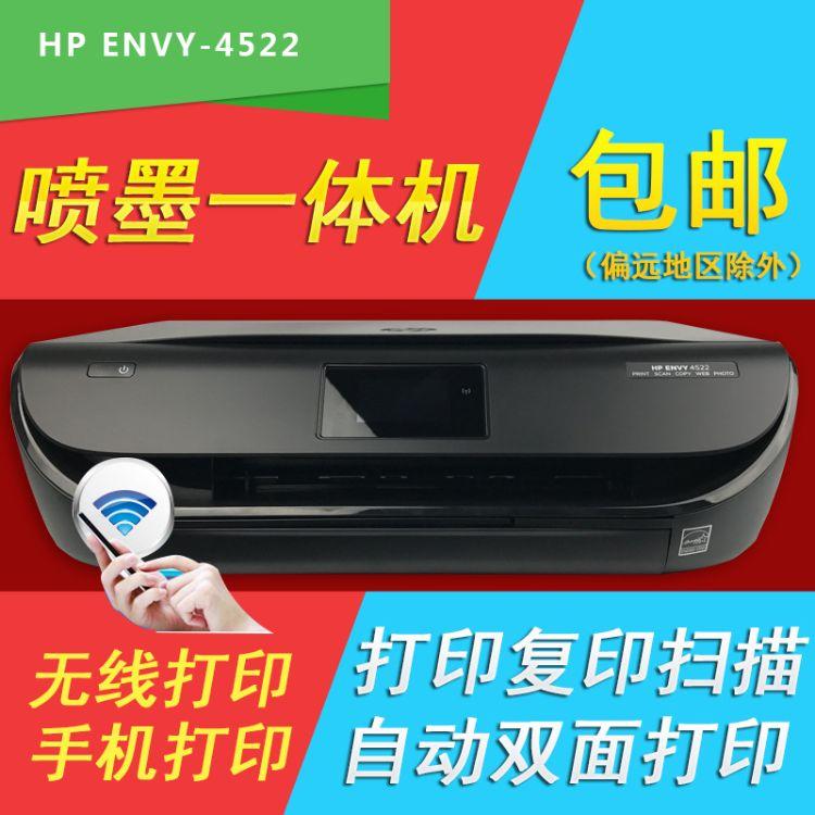 包邮全新原装彩色喷墨多功能一体机无线打印自动双面打印复印扫描