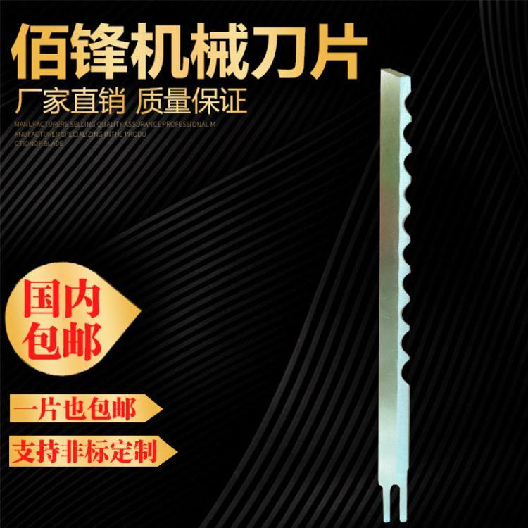 安徽波刀电剪刀 裁布机切布机裁剪刀片 8寸碳钢波刀工厂直销