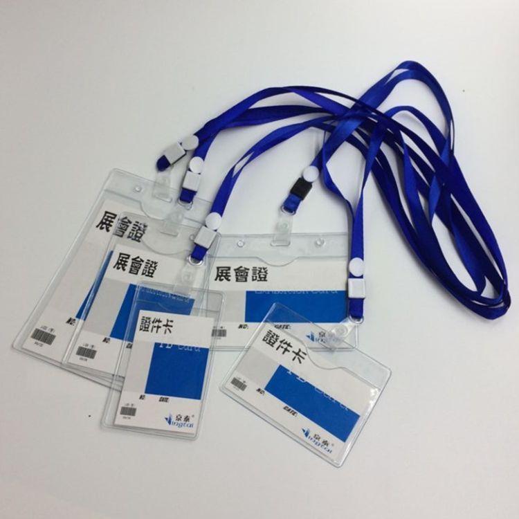 厂家直销 透明PVC软膜卡套带挂绳 包盖式证件卡套挂绳