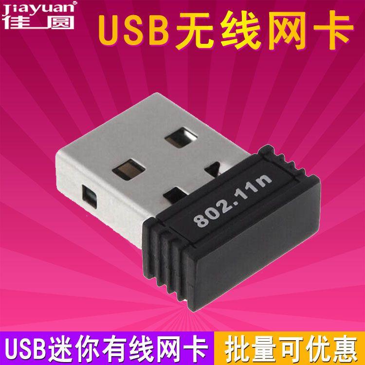 USB无线网卡接收发射无线网卡无线wifi接收器比360wifi接收更强