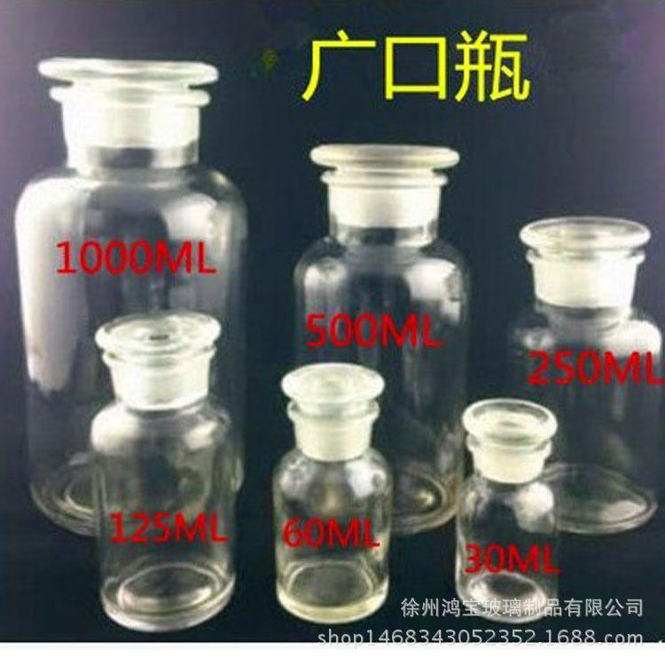广口试剂瓶1000ml磨口试剂瓶透明广口瓶500ml白大小口瓶厂家批发