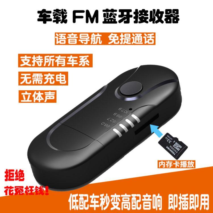 梦天游USB接收器车载音乐蓝牙棒FM发射高端外贸用品车载mp3播放器