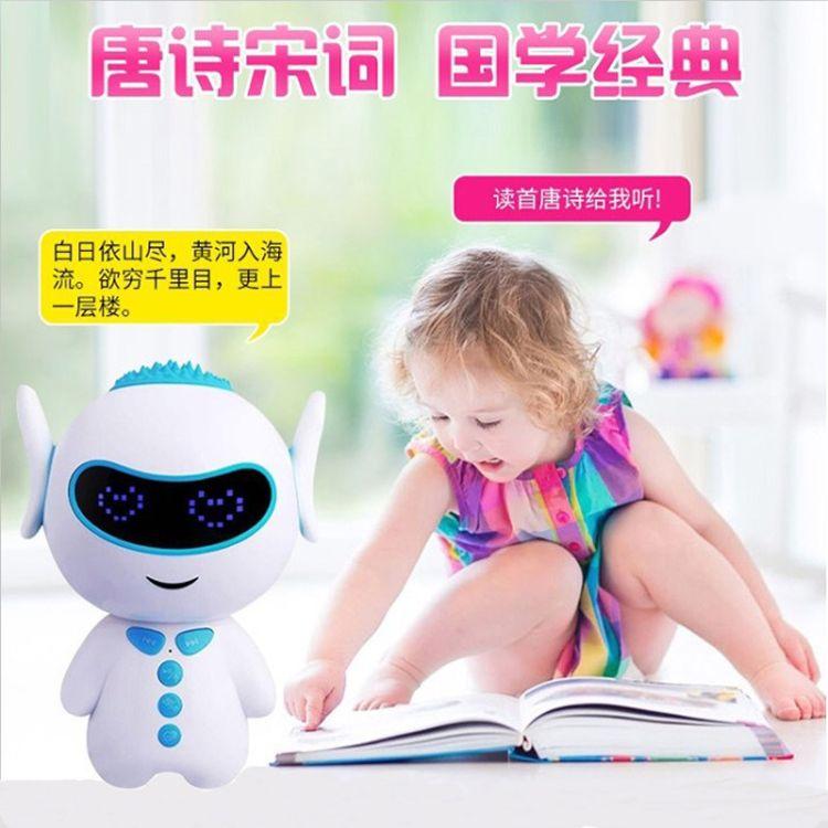 儿童学习教育益智机器人 互聊陪伴小机器人 人工智能翻译机器人