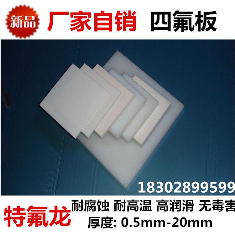 供应5mm厚楼梯用聚四氟乙烯板 防滑抗震四氟板膨胀聚乙烯四氟板