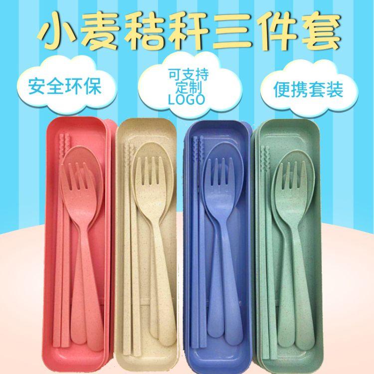 勺叉筷三件套 小麦秸秆餐具 环保可降解餐具 便携餐具套装 祺宇