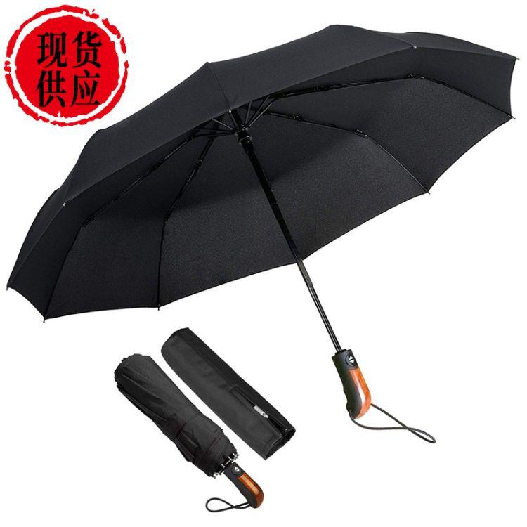 现货10骨三折自动伞亚马逊雨伞定制折叠伞特氟龙可印刷logo广告伞