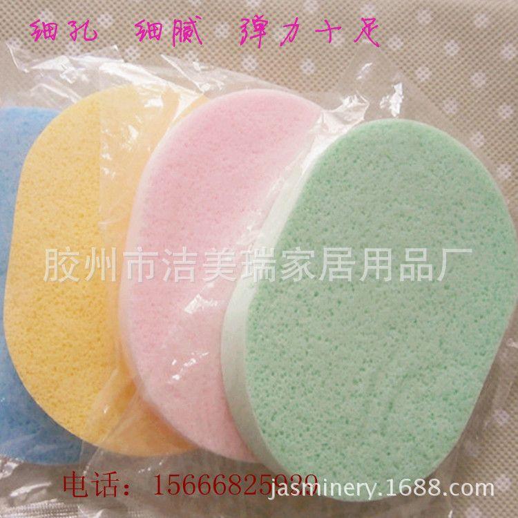 海藻7T洗脸扑洗洁面扑化妆卸妆棉 PVA海绵生产厂家压支持Logo赠品