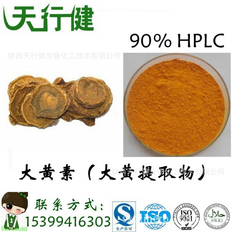 【大黄提取物】植提厂家现货供应  大黄提取物大黄素80%