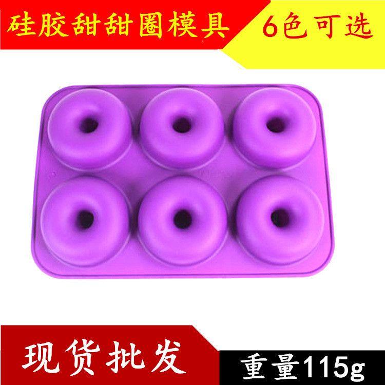 厂家直销 6连甜甜圈模具 烤箱烘焙工具 Diy工具六连硅胶蛋糕模具