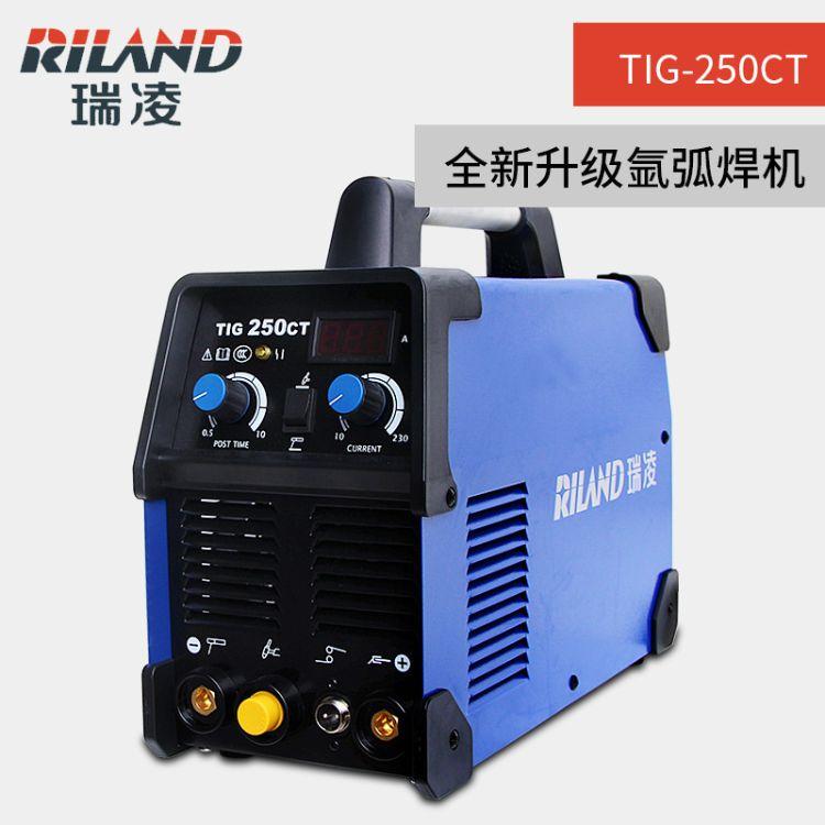 瑞凌TIG-250CT逆变直流氩弧焊电焊两用焊机220V便携式