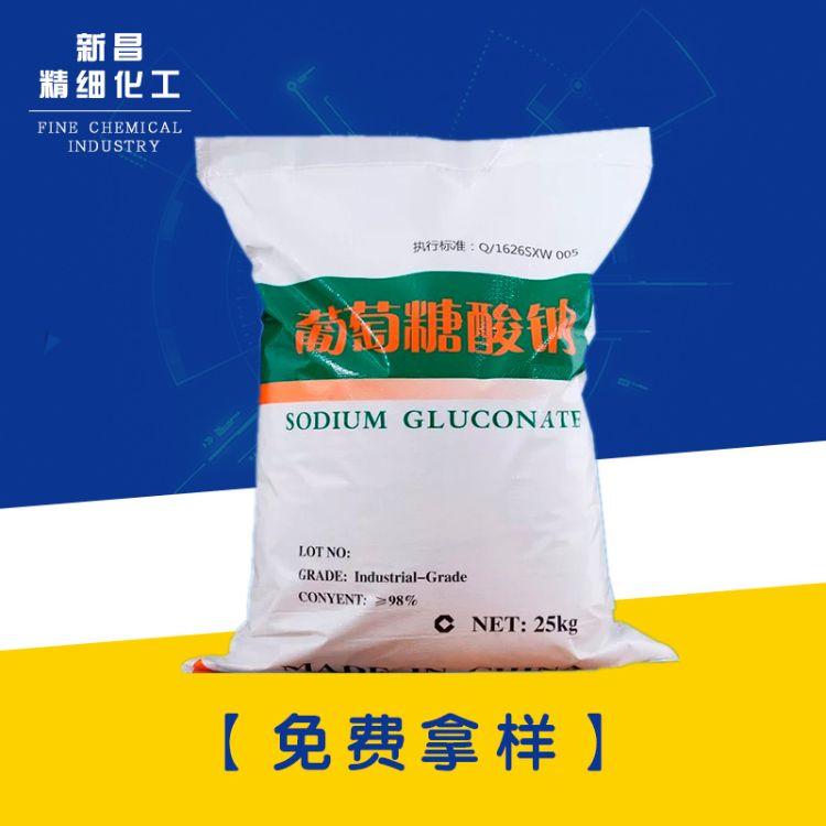直销工业级葡萄糖酸钠批发98%葡萄糖酸钠高品质国标葡萄糖酸钠