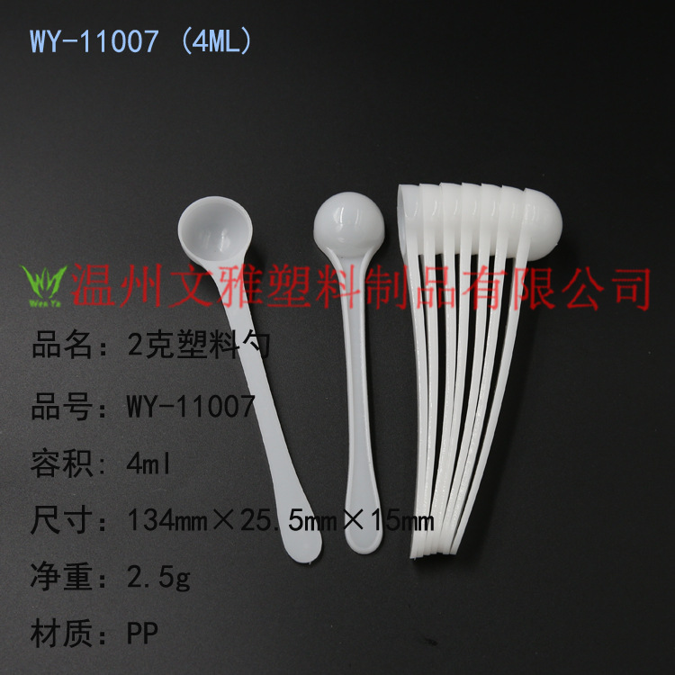 定量奶粉勺 药粉剂勺 计量 PP塑料勺子 2克4ml控盐勺 厂家直销