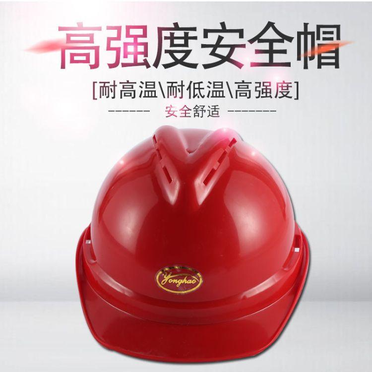 厂家直销ABS安全帽 ABSV型透气安全帽 建筑施工安全帽 防砸安全帽
