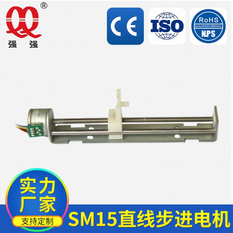 厂家生产SM1504直线步进马达 直线式步进马达 步进马达电机厂家