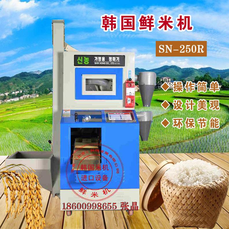 粮食加工设备 韩国进口鲜米机设备 鲜米机报价 鲜米机多少钱一台  鲜米机