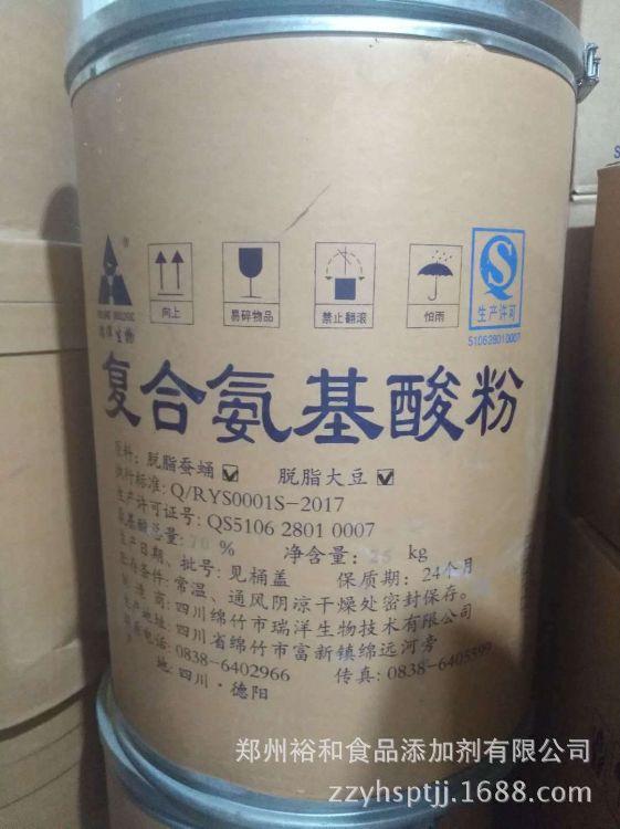 食品级复合氨基酸粉生产厂家直销 瑞洋复合氨基酸脱脂蚕蛹大豆
