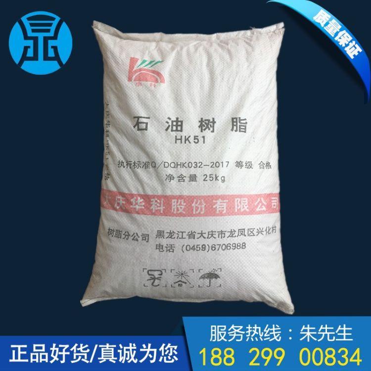 HK51粘性高C5石油树脂 大庆华科c5-hk51常温固态呈黄色石油树脂C5