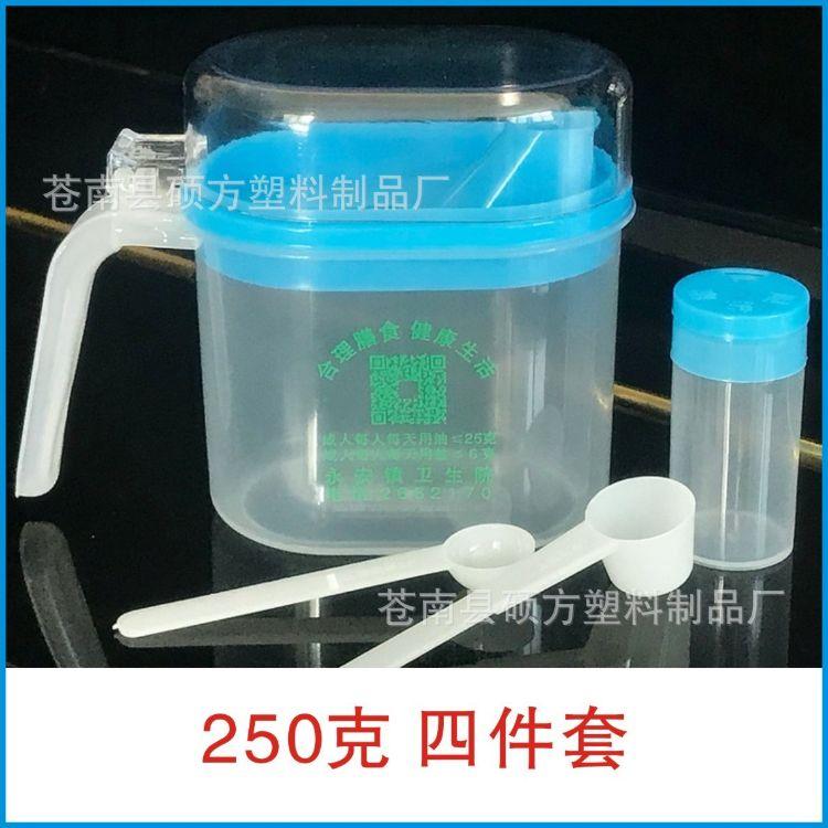 塑料250g限油壶四件套 限盐控油壶批发 限盐罐调味瓶  2g-6g勺子