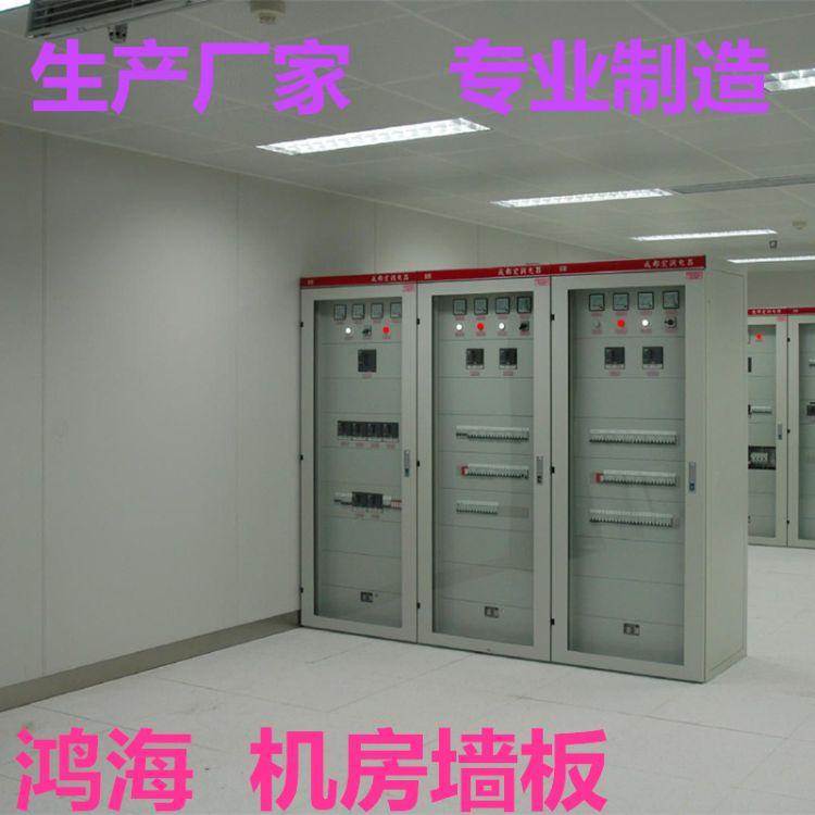 机房彩钢板机房专用彩钢板防静电彩钢板机房防静电墙板