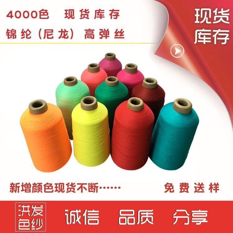 100%锦纶高弹丝 厂家直销彩色尼龙弹力丝 现货锦纶高弹 弹力线