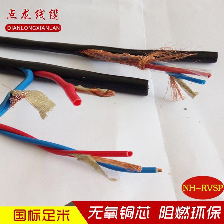 nh-rvsp线缆电线电缆 无氧铜芯电缆 耐火型屏蔽双绞线线缆