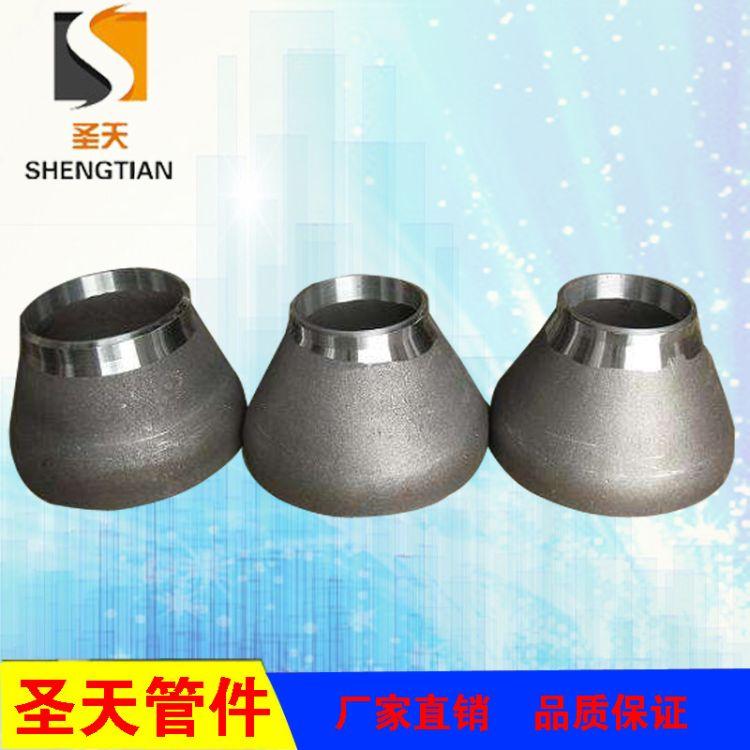 大量供应大口径对焊大小头 同心大小头 碳钢焊接异径管 同心偏心