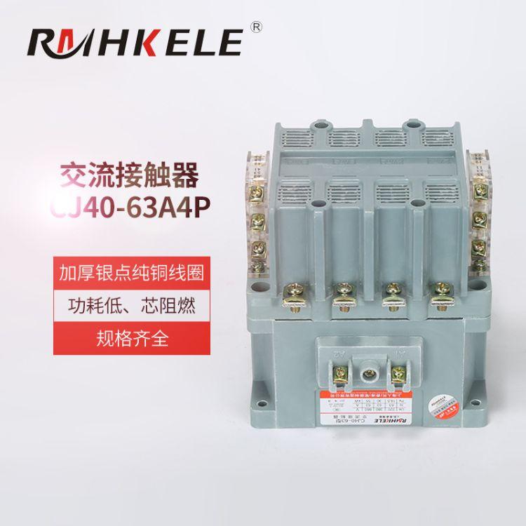 CJ40-63A4P交流接触器银点低压接触器 低压交流接触器低压电器
