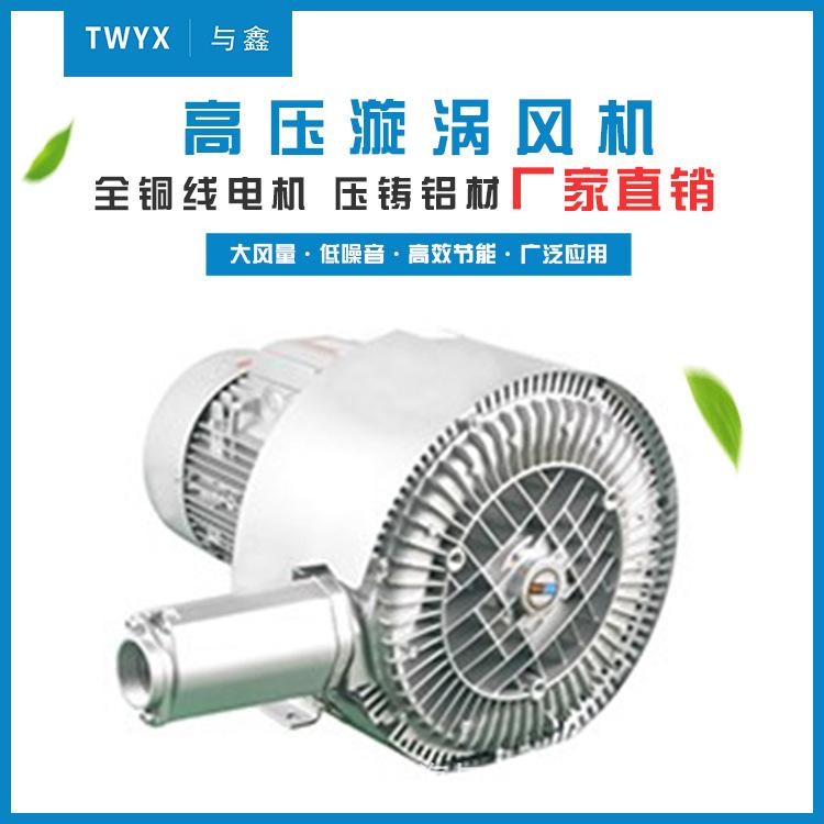 厂家直销 YX-72S 抽真空负压风机 真空吸附气泵 高压真空气泵