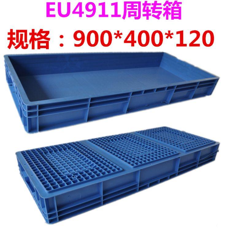 供应塑胶PP周转箱 欧标物流箱 EU4911箱 物流周转箱子