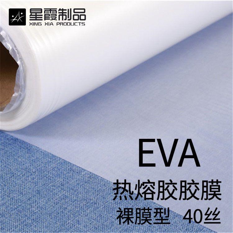 星霞eva胶膜生产商 热熔胶膜EVA 热熔胶膜胶 透明耐高温热熔膜 船舶贴合用热熔胶膜 40丝厚度