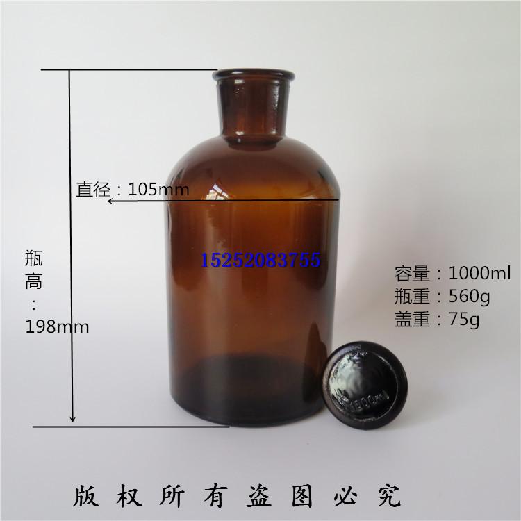 1000ml棕色广口试剂玻璃瓶透明细口试剂瓶实验室磨口试剂玻璃瓶