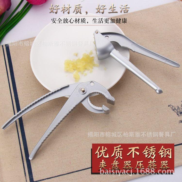 铝合金盘夹 防烫提盘器碗碟夹 压蒜器挤蒜泥捣蒜器 厨房小工具