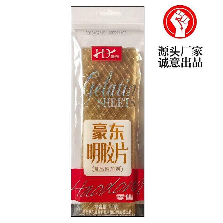 烘焙原料豪东吉利丁片食品添加剂明胶片慕斯蛋糕原料凝胶片 20*5g