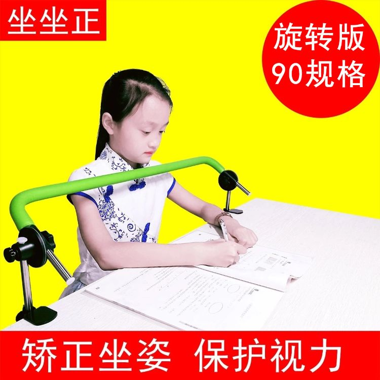 学生坐姿矫正器视力保护器 儿童写字防近视姿势支架 坐姿提醒器
